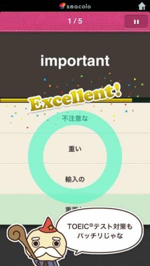iPhone、iPadアプリ「続く英語学習 えいぽんたん! 英単語からリスニングまで」のスクリーンショット 2枚目