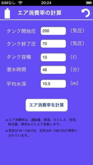 iPhone、iPadアプリ「エア消費チェッカー for ダイビング」のスクリーンショット 2枚目