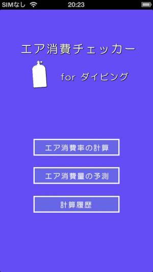 iPhone、iPadアプリ「エア消費チェッカー for ダイビング」のスクリーンショット 1枚目