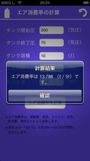 iPhone、iPadアプリ「エア消費チェッカー for ダイビング」のスクリーンショット 3枚目