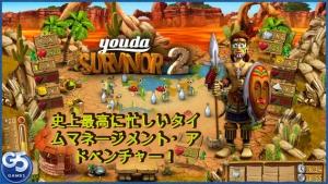 iPhone、iPadアプリ「Youda Survivor 2 (Full)」のスクリーンショット 1枚目