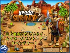 iPhone、iPadアプリ「Youda Survivor 2 HD (Full)」のスクリーンショット 1枚目