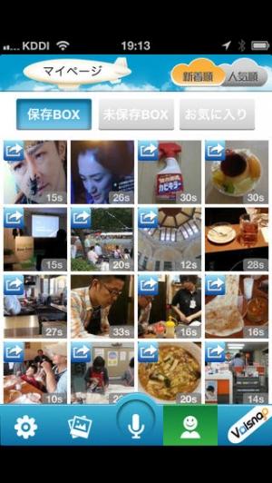 iPhone、iPadアプリ「ボイスナップカメラ(音付き写真)」のスクリーンショット 2枚目