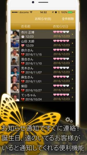 iPhone、iPadアプリ「夜蝶Diary」のスクリーンショット 4枚目