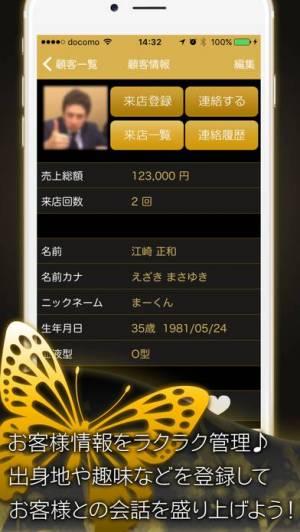 iPhone、iPadアプリ「夜蝶Diary」のスクリーンショット 3枚目