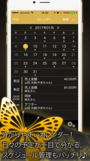 iPhone、iPadアプリ「夜蝶Diary」のスクリーンショット 2枚目
