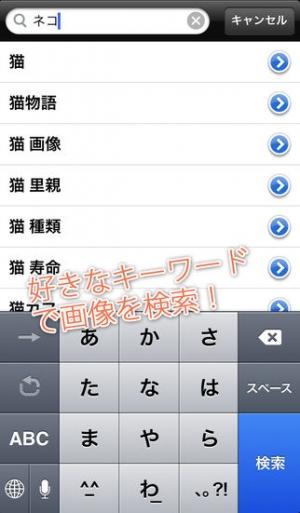 iPhone、iPadアプリ「超画像検索」のスクリーンショット 2枚目