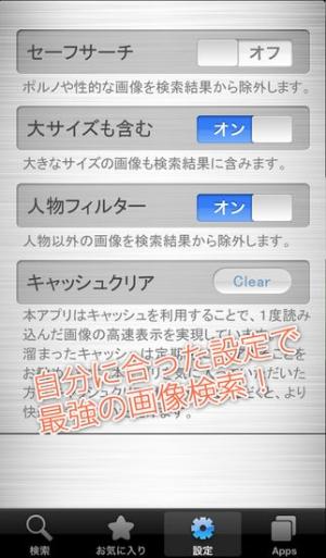 iPhone、iPadアプリ「超画像検索」のスクリーンショット 4枚目