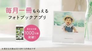 iPhone、iPadアプリ「毎月1冊もらえるフォトブック印刷 ノハナ(nohana)」のスクリーンショット 1枚目