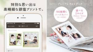 iPhone、iPadアプリ「ノハナ フォトブック印刷・作成アプリ」のスクリーンショット 5枚目
