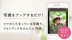 iPhone、iPadアプリ「毎月1冊もらえるフォトブック印刷 ノハナ(nohana)」のスクリーンショット 2枚目