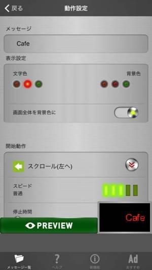 iPhone、iPadアプリ「LED Sign Free  電光掲示板」のスクリーンショット 3枚目