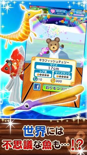 iPhone、iPadアプリ「クマ、世界を釣る!」のスクリーンショット 5枚目