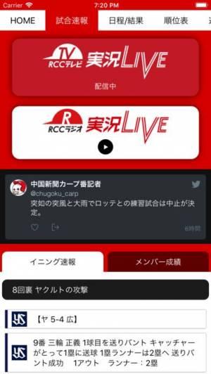 iPhone、iPadアプリ「カープ公式アプリ - カーチカチ!」のスクリーンショット 5枚目