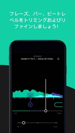 iPhone、iPadアプリ「Pacemaker - AI DJ app」のスクリーンショット 2枚目