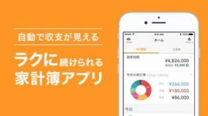 iPhone、iPadアプリ「マネーフォワード ME - 人気の家計簿(かけいぼ)」のスクリーンショット 1枚目