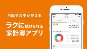 iPhone、iPadアプリ「マネーフォワード ME - 人気の家計簿(かけいぼ)」のスクリーンショット 2枚目