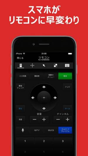 iPhone、iPadアプリ「Video & TV SideView: Remote」のスクリーンショット 3枚目