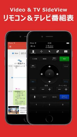 iPhone、iPadアプリ「Video & TV SideView: Remote」のスクリーンショット 1枚目