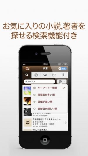 iPhone、iPadアプリ「FC2小説リーダー」のスクリーンショット 2枚目