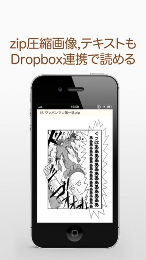iPhone、iPadアプリ「FC2小説リーダー」のスクリーンショット 5枚目