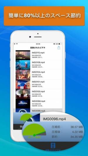 iPhone、iPadアプリ「動画圧縮 - ビデオ合併、カット、回転、圧縮して、スペース節約」のスクリーンショット 2枚目