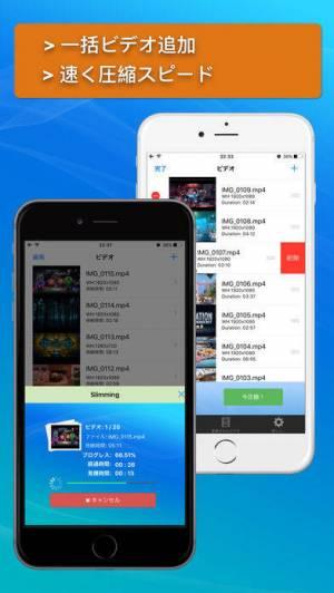 iPhone、iPadアプリ「動画圧縮 - ビデオ合併、カット、回転、圧縮して、スペース節約」のスクリーンショット 3枚目