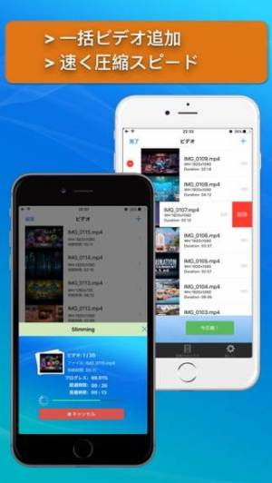 iPhone、iPadアプリ「動画圧縮」のスクリーンショット 3枚目