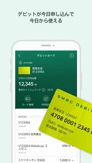 iPhone、iPadアプリ「三井住友銀行アプリ」のスクリーンショット 3枚目