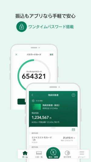 iPhone、iPadアプリ「三井住友銀行アプリ」のスクリーンショット 2枚目