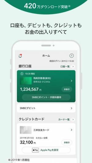iPhone、iPadアプリ「三井住友銀行アプリ」のスクリーンショット 1枚目