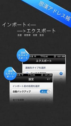 iPhone、iPadアプリ「Contacts backup &To Excel&gmail&outlook」のスクリーンショット 1枚目