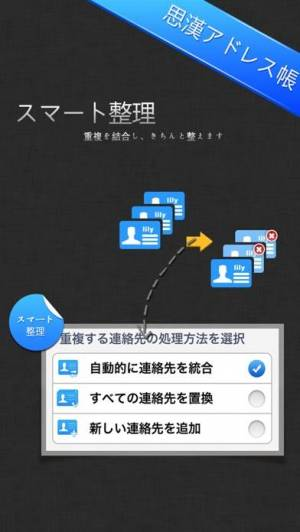 iPhone、iPadアプリ「Contacts backup &To Excel&gmail&outlook」のスクリーンショット 4枚目