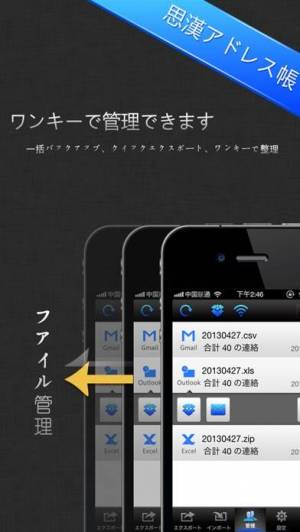 iPhone、iPadアプリ「Contacts backup &To Excel&gmail&outlook」のスクリーンショット 5枚目