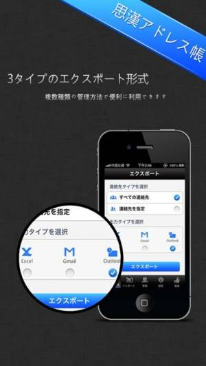 iPhone、iPadアプリ「Contacts backup &To Excel&gmail&outlook」のスクリーンショット 2枚目