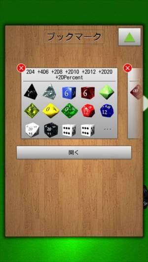 iPhone、iPadアプリ「ダイスふる 【モーションセンサーで動く3Dサイコロ】」のスクリーンショット 5枚目