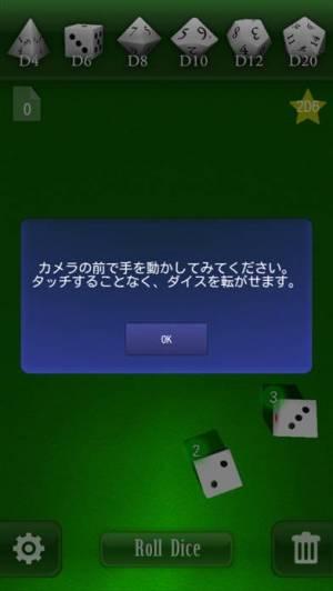 iPhone、iPadアプリ「ダイスふる 【モーションセンサーで動く3Dサイコロ】」のスクリーンショット 2枚目