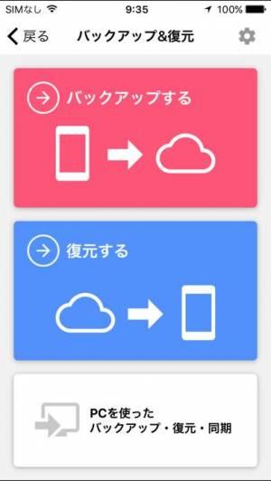 iPhone、iPadアプリ「JSバックアップ」のスクリーンショット 2枚目
