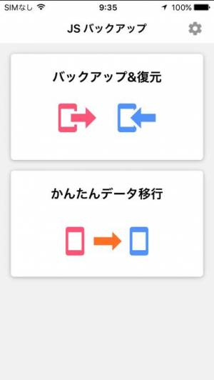 iPhone、iPadアプリ「JSバックアップ」のスクリーンショット 1枚目