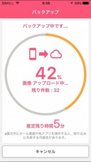 iPhone、iPadアプリ「JSバックアップ」のスクリーンショット 5枚目