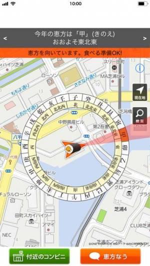 iPhone、iPadアプリ「恵方マピオン」のスクリーンショット 2枚目