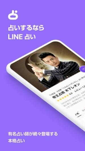 iPhone、iPadアプリ「LINE占い - 2021年の占いが続々登場」のスクリーンショット 1枚目