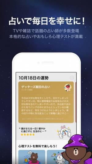 iPhone、iPadアプリ「LINE占い 毎日できる占いアプリ2019」のスクリーンショット 1枚目