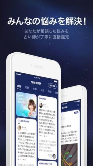 iPhone、iPadアプリ「LINE占い 2020毎日の占いアプリ」のスクリーンショット 2枚目