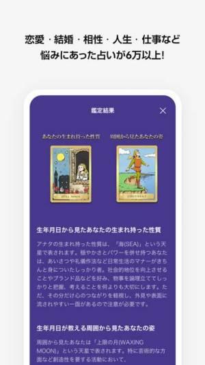 iPhone、iPadアプリ「LINE占い - 2021年の占いが続々登場」のスクリーンショット 5枚目