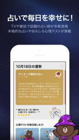 iPhone、iPadアプリ「LINE占い 2020毎日の占いアプリ」のスクリーンショット 1枚目