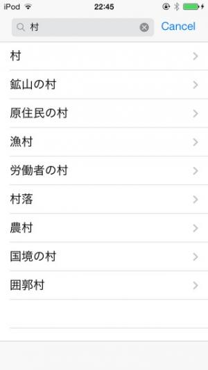 iPhone、iPadアプリ「Dominion Randomizer」のスクリーンショット 3枚目