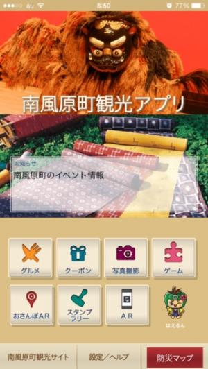 iPhone、iPadアプリ「南風原町観光アプリ」のスクリーンショット 1枚目