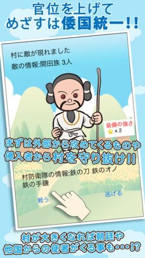 iPhone、iPadアプリ「弥生村を作ろう!〜稲刈りで全国統一 戦バトルで村育成〜」のスクリーンショット 4枚目