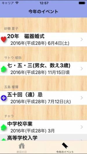 iPhone、iPadアプリ「節目の日」のスクリーンショット 2枚目